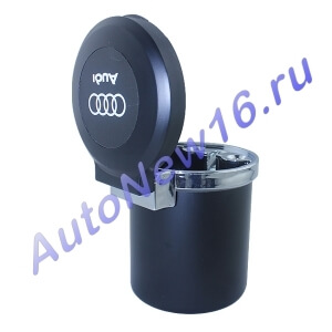 Пепельница с логотипом Audi
