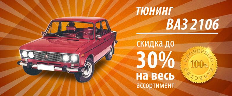 Тюнинг ВАЗ-2106