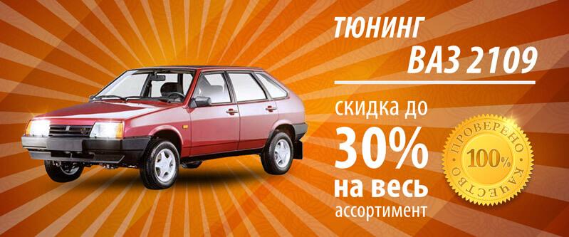 Тюнинг ВАЗ-2109