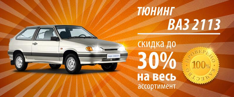 Тюнинг ВАЗ-2113