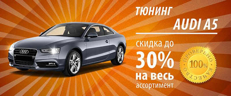 Тюнинг Audi А5