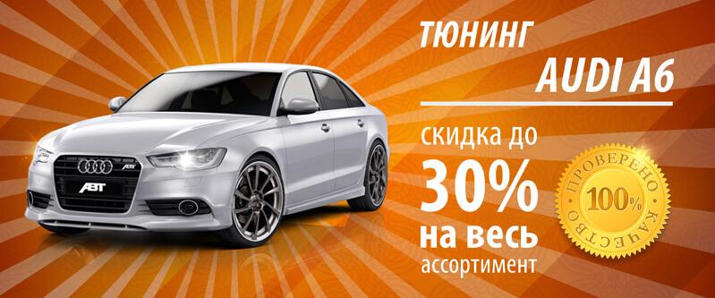 Тюнинг Audi А6
