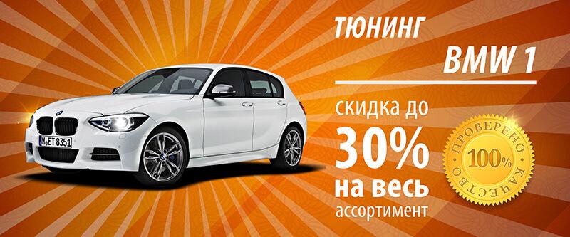 Тюнинг BMW 1