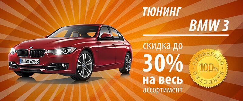 Тюнинг BMW 3