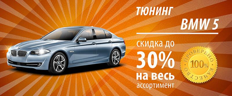 Тюнинг BMW 5