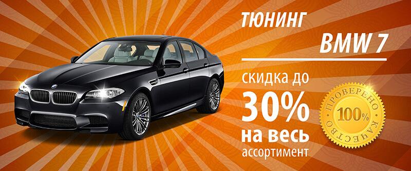 Тюнинг BMW 7