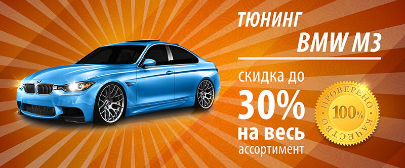 Тюнинг BMW M3