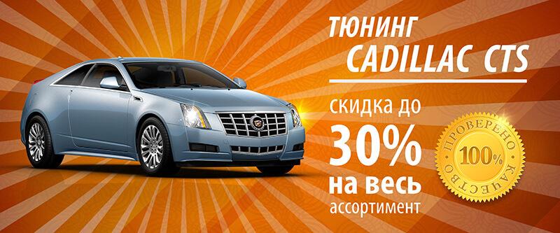 Тюнинг Cadillac CTS