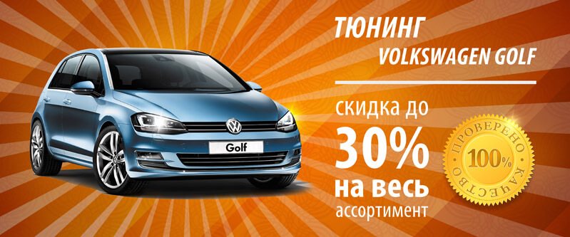 Тюнинг Volkswagen Golf