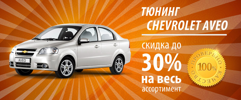 Тюнинг Chevrolet Aveo