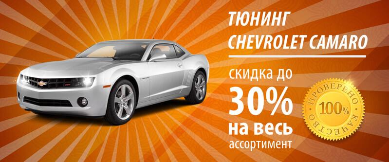 Тюнинг Chevrolet Camaro
