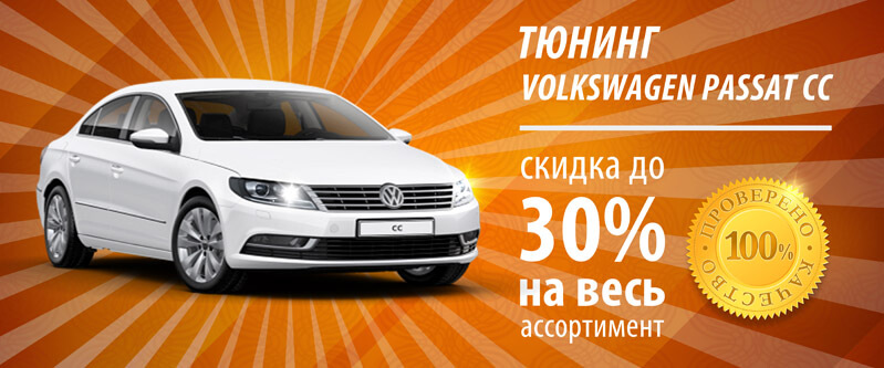 Тюнинг Volkswagen Passat CC