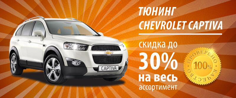 Тюнинг Chevrolet Captiva