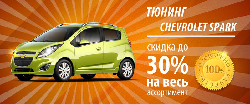 Тюнинг Chevrolet Spark