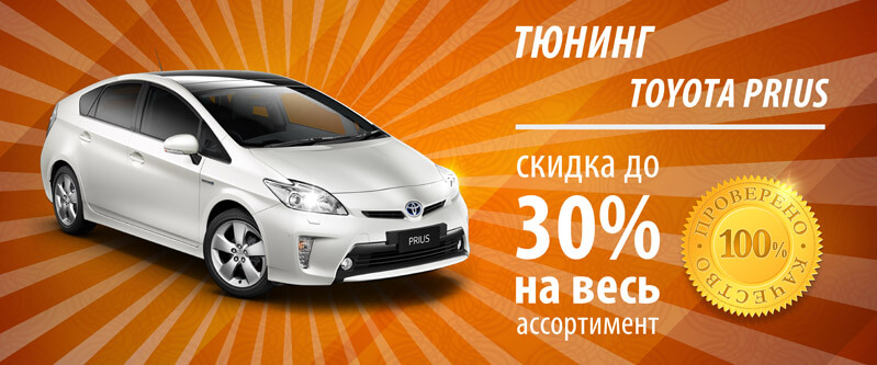 Тюнинг Toyota Prius
