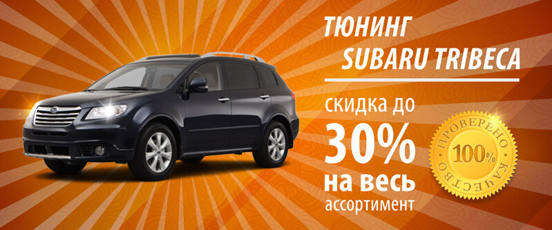 Тюнинг Subaru Tribeca