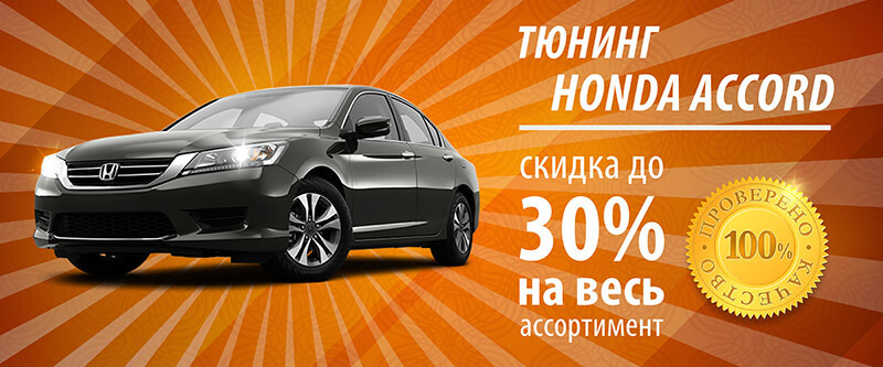 Тюнинг Honda Accord