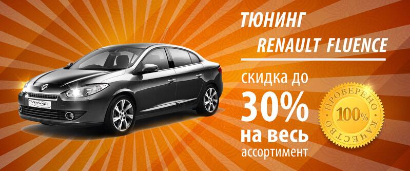 Тюнинг Renault Fluence