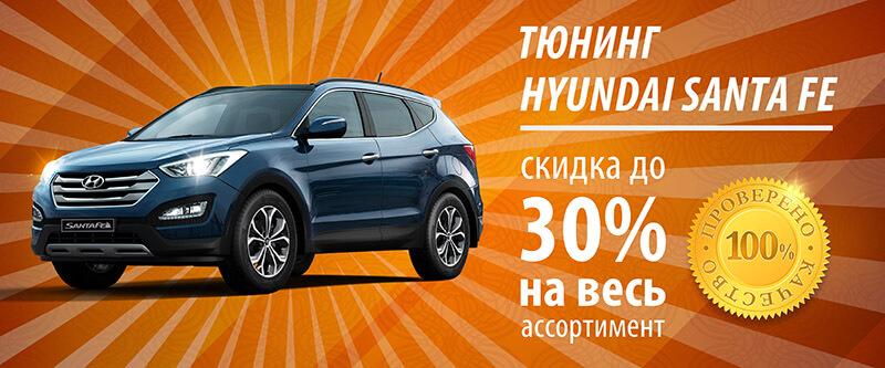 Тюнинг Hyundai Santa Fe