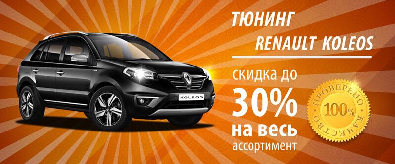 Тюнинг Renault Koleos