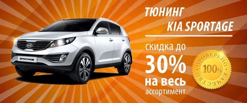 Тюнинг Kia Sportage