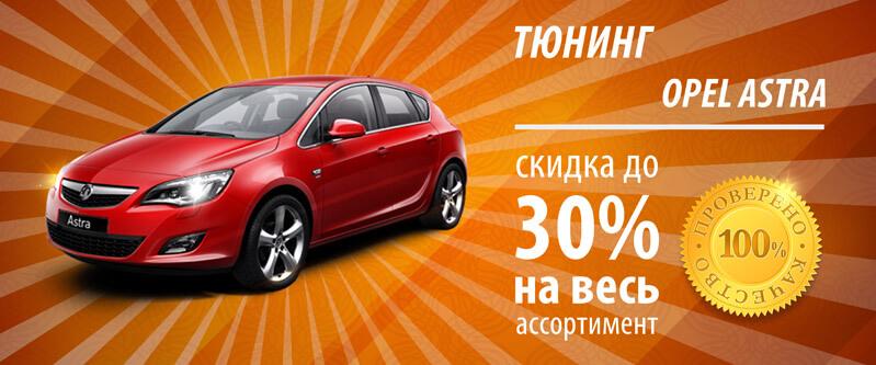 Тюнинг Opel Astra