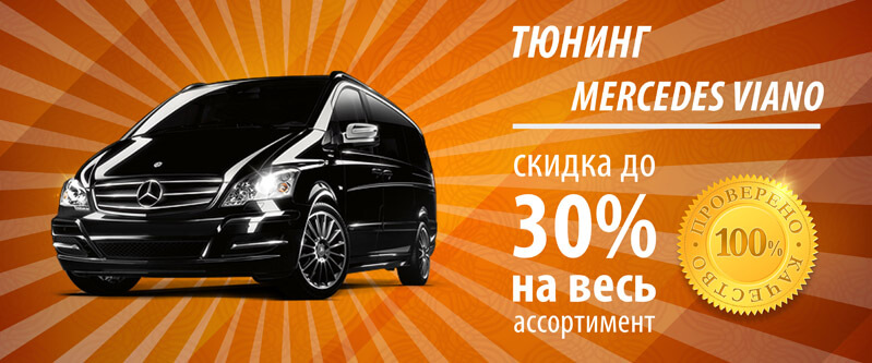 Тюнинг Mercedes-Benz Viano