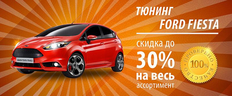 Тюнинг Ford Fiesta