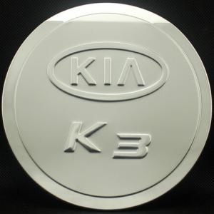 Накладка на крышку бензобака Kia Cerato III