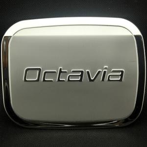 Накладка на крышку бензобака Skoda Octavia 2004-2013