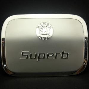 Накладка на крышку бензобака Skoda SuperB 2008-2015
