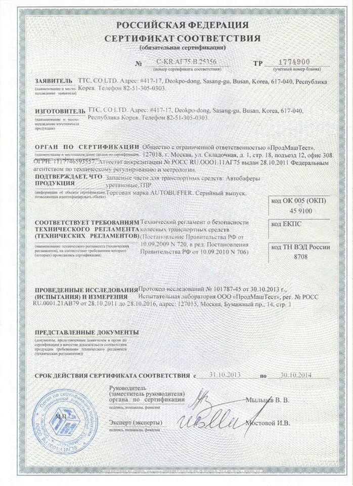 Автобаферы Kia Cerato 2 (2009-2013) В,С, фото 4