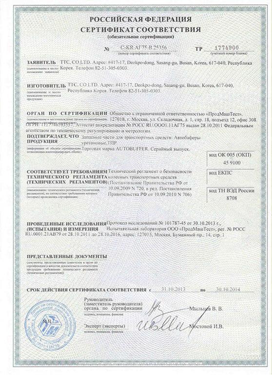 Автобаферы Kia Sportage (04-10) В,B, фото 4
