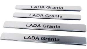 Накладки на пороги Лада Гранта (над. краска)