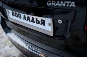 Накладка бампера Lada Granta Sedan
